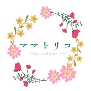 広島のパン教室ママトリコ