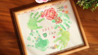 ママトリコ手形アート